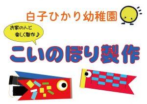 http://shirokohikari.com/wp/wp-content/uploads/2020/04/25f64580f02cadf3d88b0dda5dd7e3ad-300x212.jpg