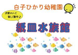 http://shirokohikari.com/wp/wp-content/uploads/2020/05/11cc7ad92026f5a8a1fc715c96c74ea6-300x212.jpg