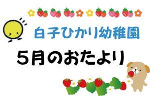 http://shirokohikari.com/wp/wp-content/uploads/2020/05/e91794f3f290251305d0c1fad22be053-300x193.jpg